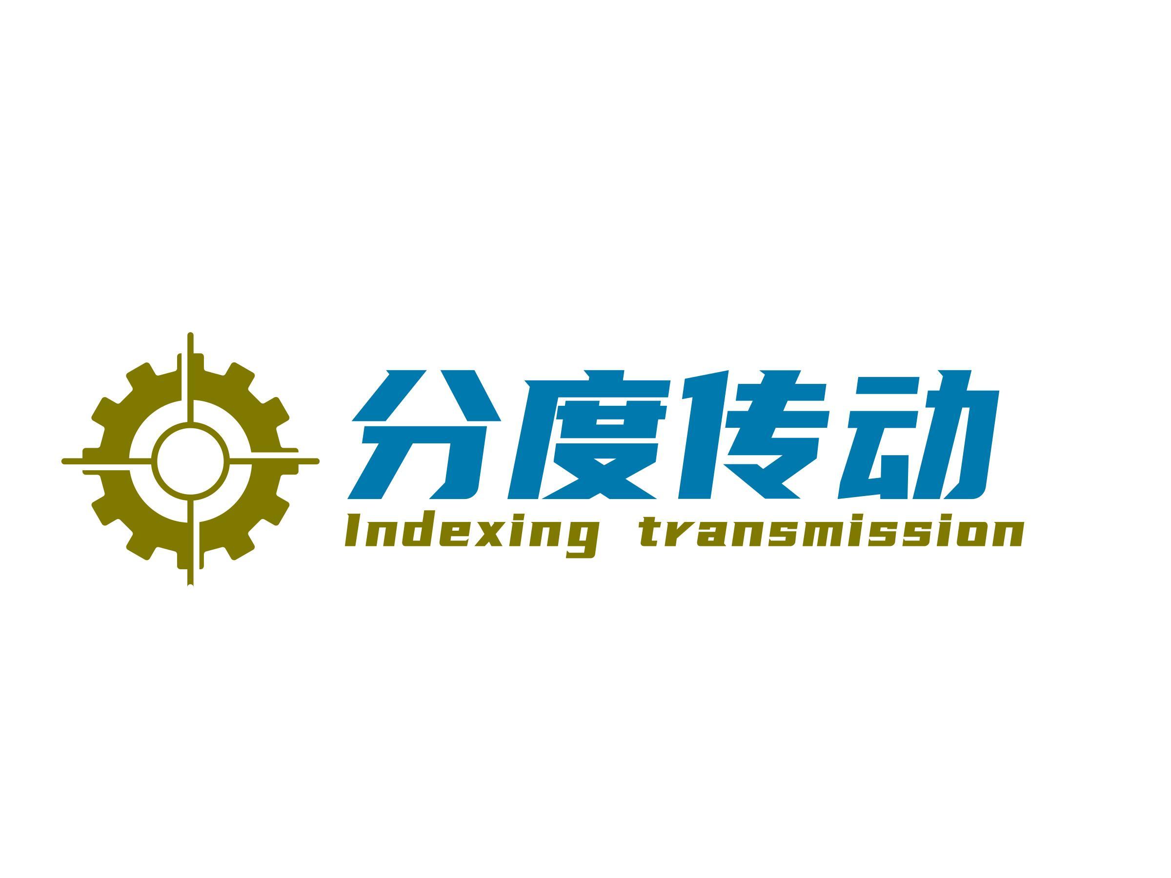 苏州分度传动科技有限公司