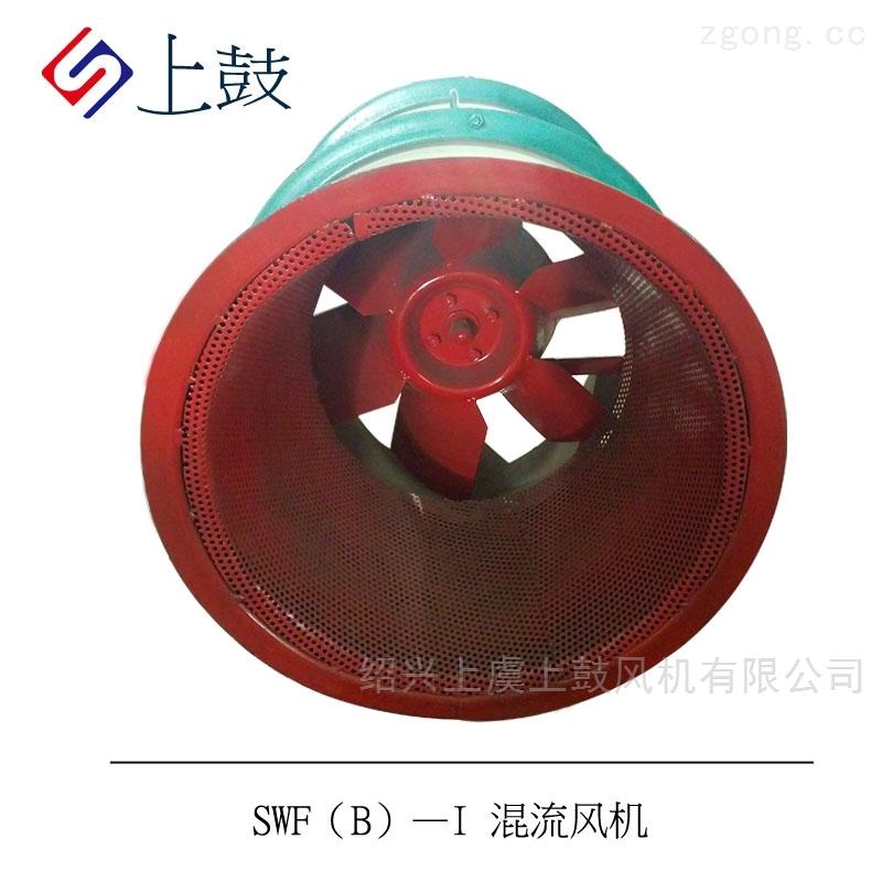 SWF(HL3-2A)系列低噪聲混流通風機