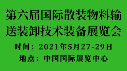 第六屆國際散裝物料輸送裝卸技術裝備展覽會